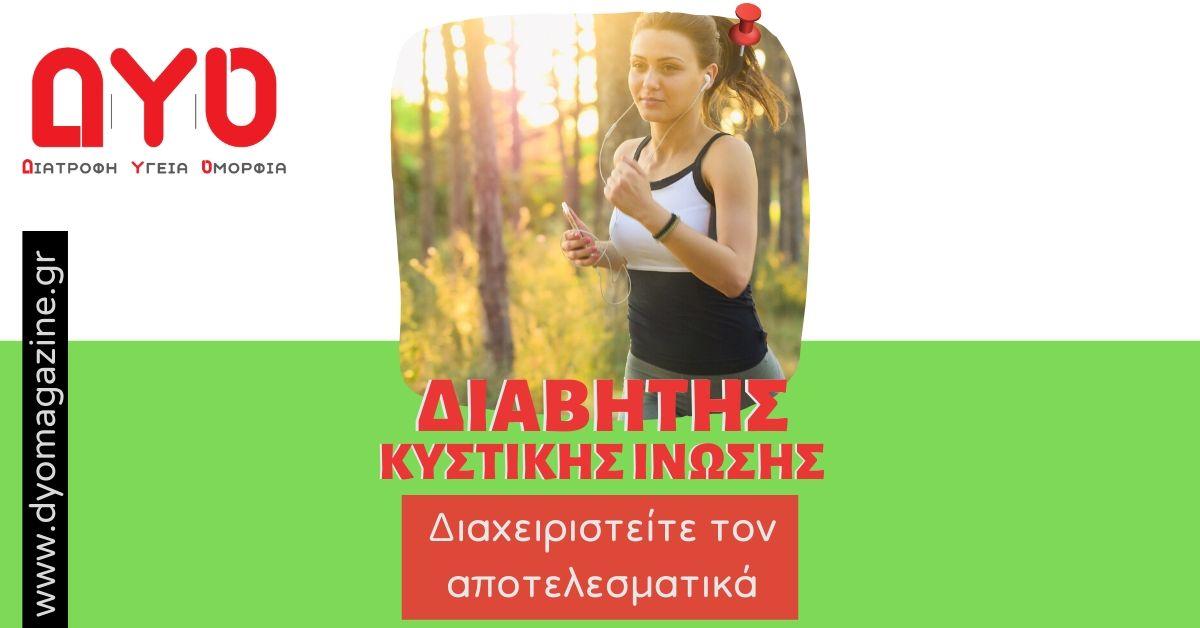 DYO_diavitis_kystikis_inosis
