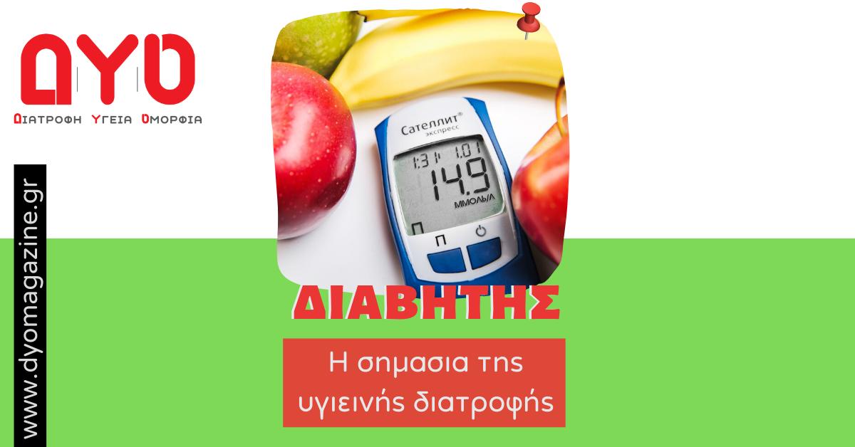 Βάρος Διαβήτης