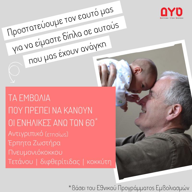εμβολιασμός ενηλίκων