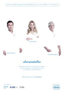 #foramelefko Poster 5