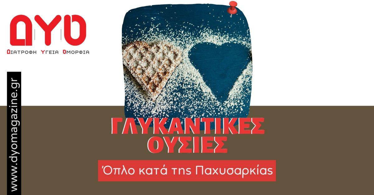 DYO_glykantikes