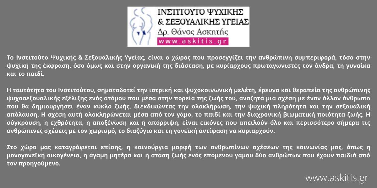 Askitis